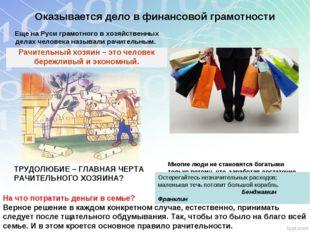 Оказывается дело в финансовой грамотности Еще на Руси грамотного в хозяйствен