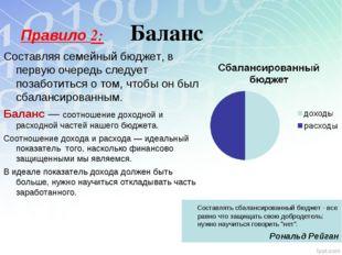 Правило 2: Баланс Составляя семейный бюджет, в первую очередь следует позабот