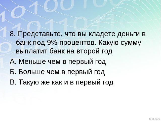 8. Представьте, что вы кладете деньги в банк под 9% процентов. Какую сумму вы...