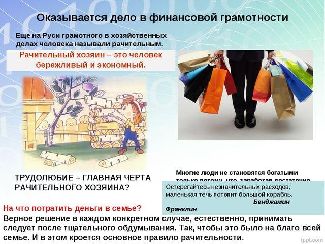 Оказывается дело в финансовой грамотности Еще на Руси грамотного в хозяйствен...