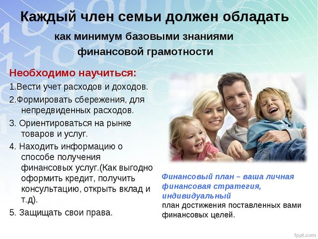Каждый член семьи должен обладать Необходимо научиться: 1.Вести учет расходов...
