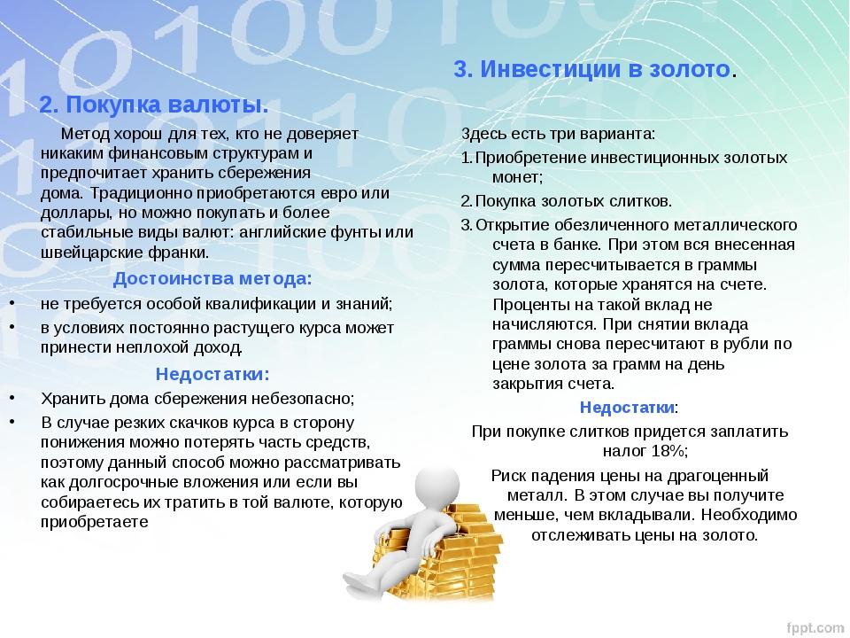 2. Покупка валюты. Метод хорош для тех, кто не доверяет никаким финансовым с...