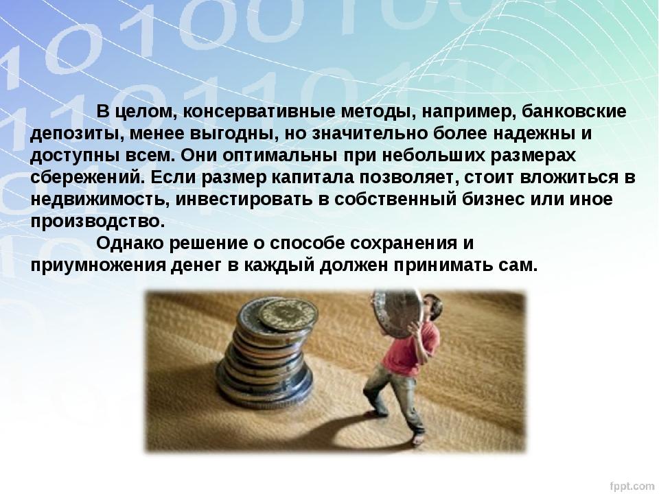 В целом, консервативные методы, например, банковские депозиты, менее выгодн...