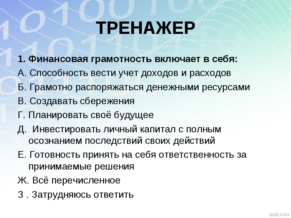 ТРЕНАЖЕР 1. Финансовая грамотность включает в себя: А. Способность вести учет...