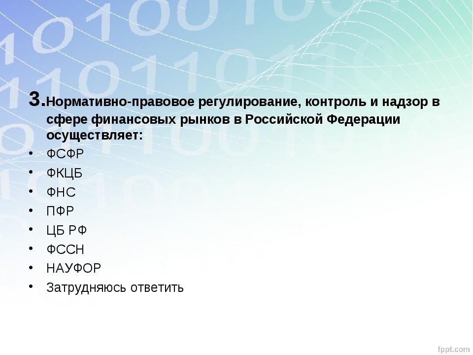 3.Нормативно-правовое регулирование, контроль и надзор в сфере финансовых рын...