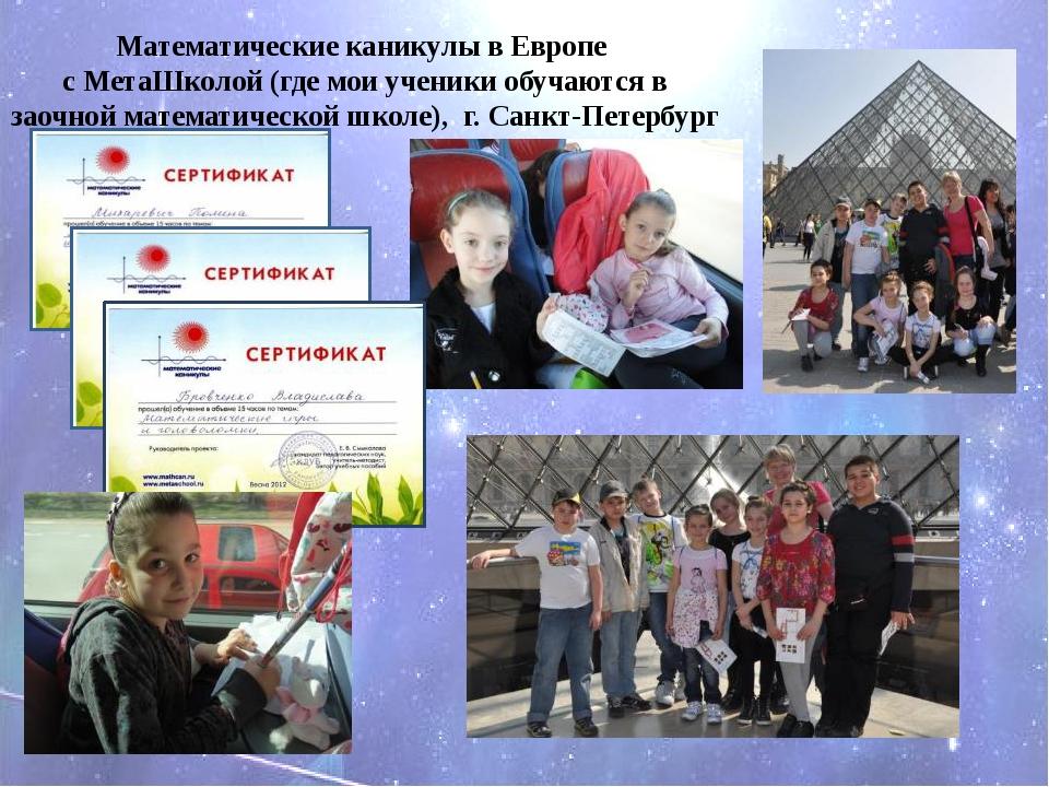 Математические каникулы в Европе с МетаШколой (где мои ученики обучаются в за...