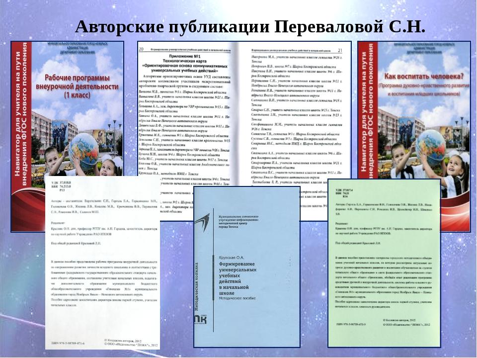 Авторские публикации Переваловой С.Н.