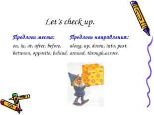 Предлоги места: on, in, at, after, before, between, opposite, behind. Предлог
