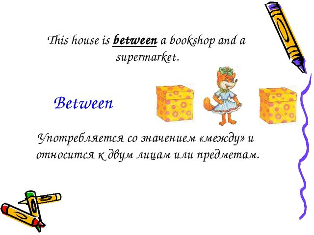 This house is between a bookshop and a supermarket. Употребляется со значение...