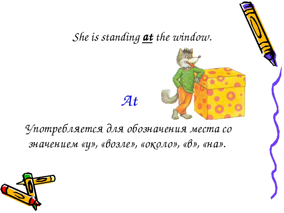 She is standing at the window. Употребляется для обозначения места со значени...