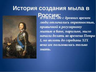 История создания мыла в России: В России, где с древних времен люди отличали