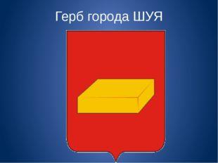 Герб города ШУЯ