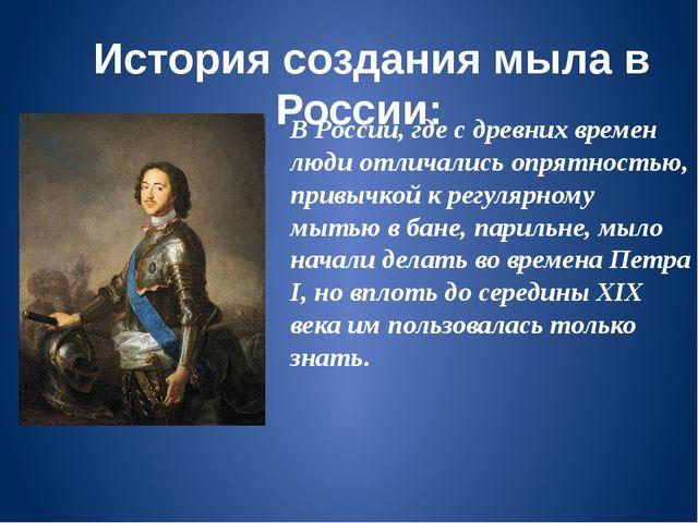 История создания мыла в России: В России, где с древних времен люди отличали...