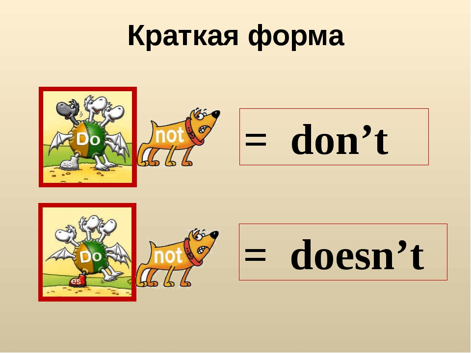 Краткая форма = don't = doesn't
