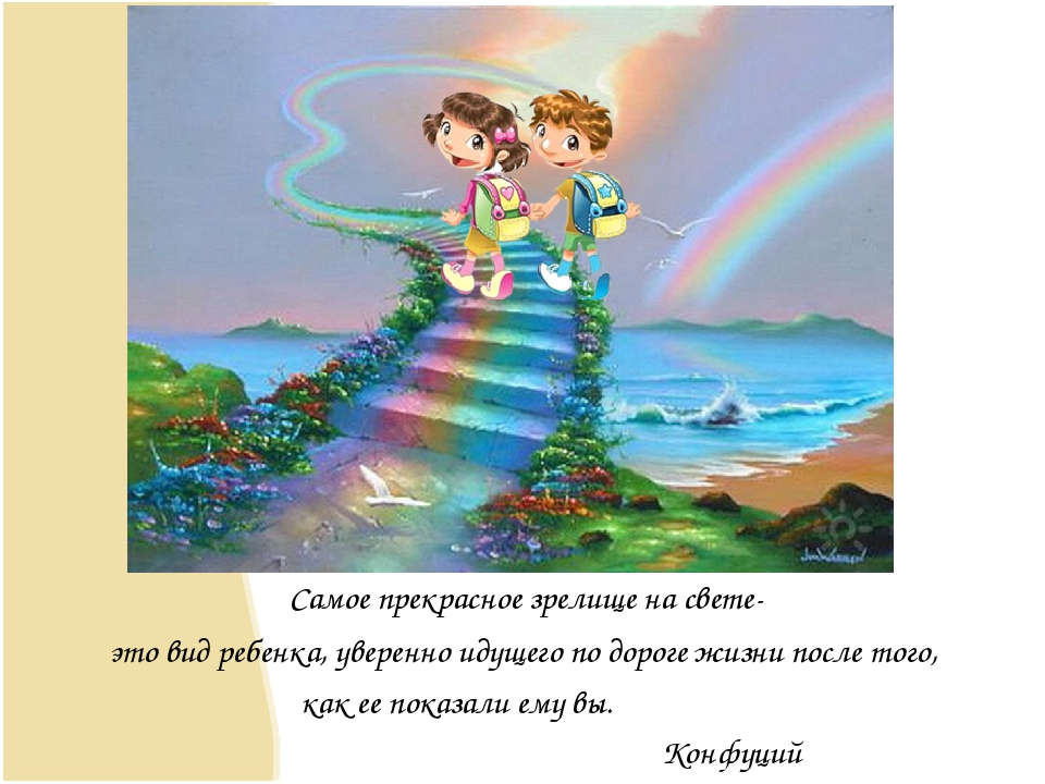 Самое прекрасное зрелище на свете- это вид ребенка, уверенно идущего по доро...