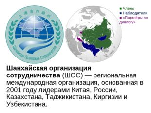 Шанхайская организация сотрудничества (ШОС) — региональная международная орга