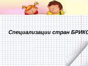 Специализации стран БРИКС