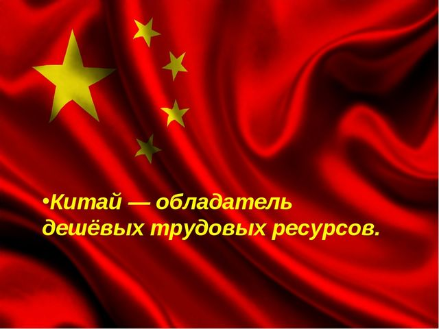 Китай— обладатель дешёвых трудовых ресурсов.