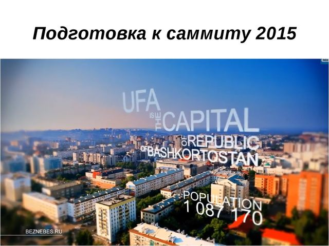Подготовка к саммиту 2015