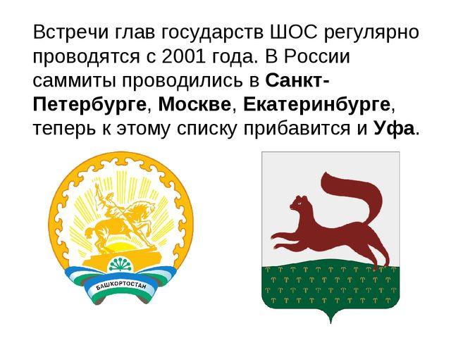 Встречи глав государств ШОС регулярно проводятся с 2001 года. В России саммит...