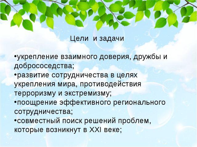 Основные цели и задачи ШОС Цели и задачи укрепление взаимного доверия, дружбы...