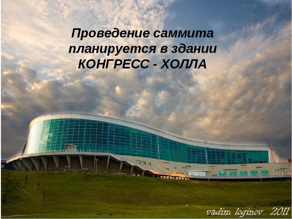 Проведение саммита планируется в здании Конгресс-холла Проведение саммита пла...