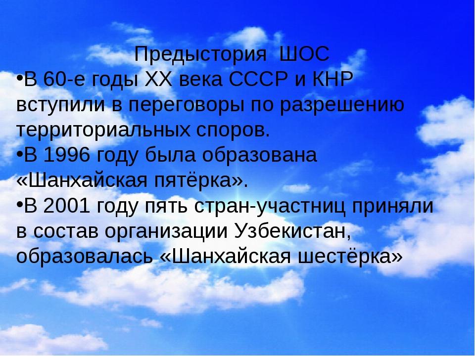 Предыстория ШОС Предыстория ШОС В 60-е годы XX века СССР и КНР вступили в пер...
