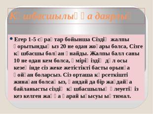 Көшбасшылыққа даярлық Егер 1-5 сұрақтар бойынша Сіздің жалпы қорытындыңыз 20