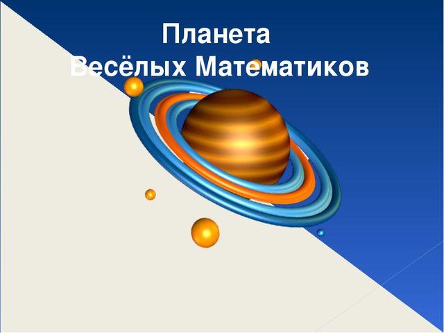Планета Весёлых Математиков