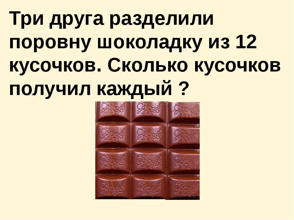 Три друга разделили поровну шоколадку из 12 кусочков. Сколько кусочков получи...