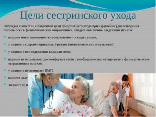 Цели сестринского ухода Обсуждая совместно с пациентом цели предстоящего уход