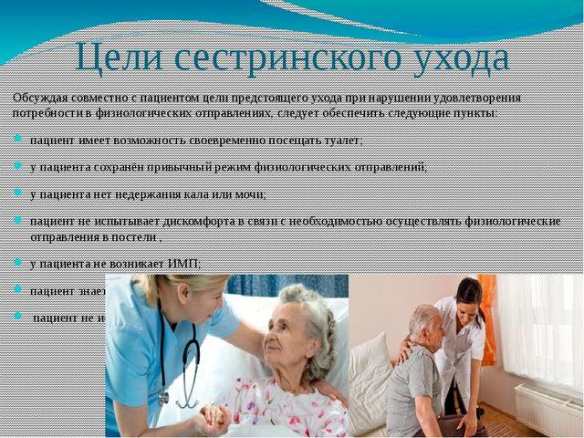 Цели сестринского ухода Обсуждая совместно с пациентом цели предстоящего уход...