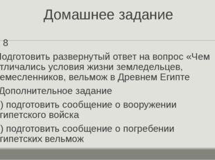 Домашнее задание § 8 Подготовить развернутый ответ на вопрос «Чем отличались