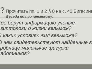 ? Прочитать пп. 1 и 2 § 8 на с. 40 Вигасина Беседа по прочитанному. Где беру