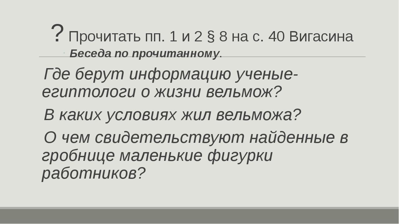 ? Прочитать пп. 1 и 2 § 8 на с. 40 Вигасина Беседа по прочитанному. Где беру...