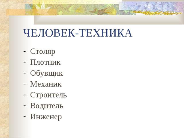 ЧЕЛОВЕК-ТЕХНИКА Столяр Плотник Обувщик Механик Строитель Водитель Инженер