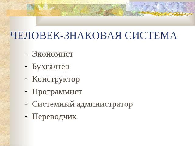 ЧЕЛОВЕК-ЗНАКОВАЯ СИСТЕМА Экономист Бухгалтер Конструктор Программист Системны...