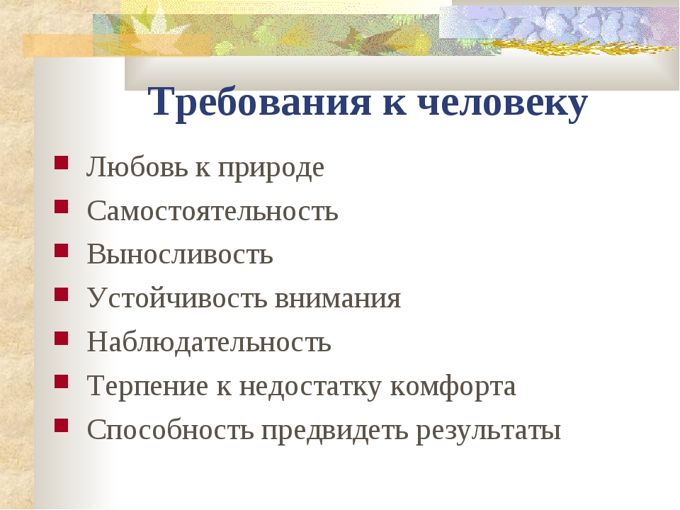 Требования к человеку Любовь к природе Самостоятельность Выносливость Устойчи...