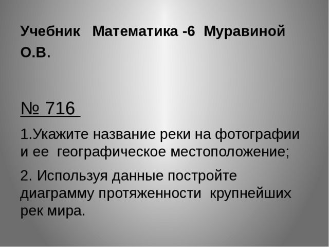 Учебник Математика -6 Муравиной О.В. № 716 1.Укажите название реки на фотогра...