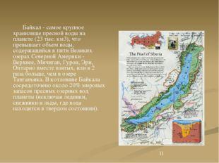 Байкал - самое крупное хранилище пресной воды на планете (23 тыс. км3), что