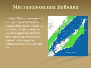 Местоположения Байкала Озеро Байкал находится на юге Восточной Сибири на гра