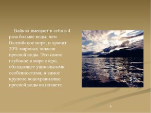 Байкал вмещает в себя в 4 раза больше воды, чем Балтийское море, и хранит 20