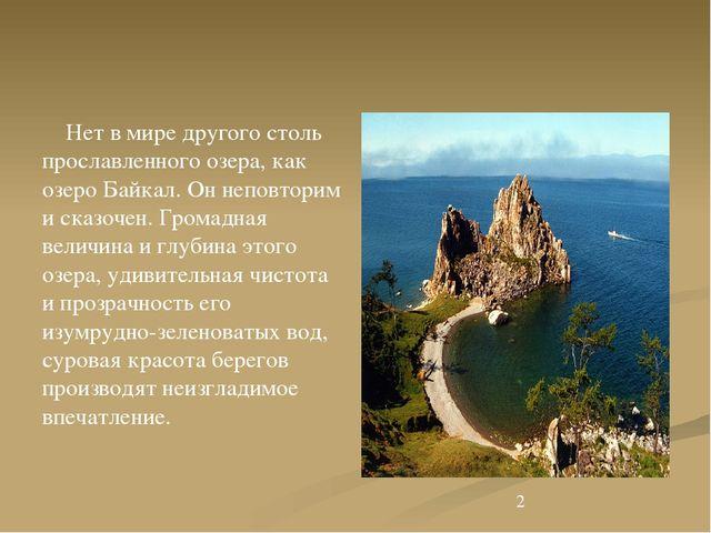 Нет в мире другого столь прославленного озера, как озеро Байкал. Он неповтор...