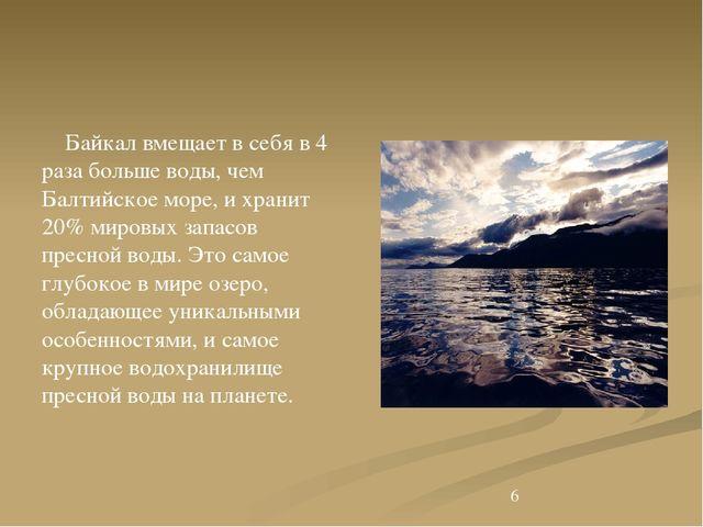 Байкал вмещает в себя в 4 раза больше воды, чем Балтийское море, и хранит 20...