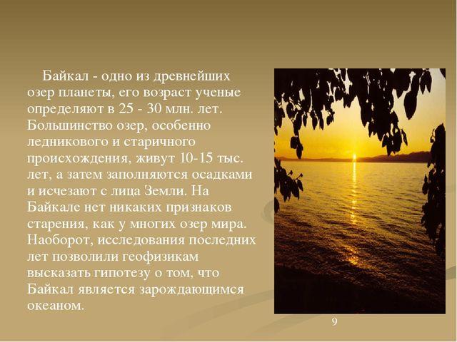 Байкал - одно из древнейших озер планеты, его возраст ученые определяют в 25...