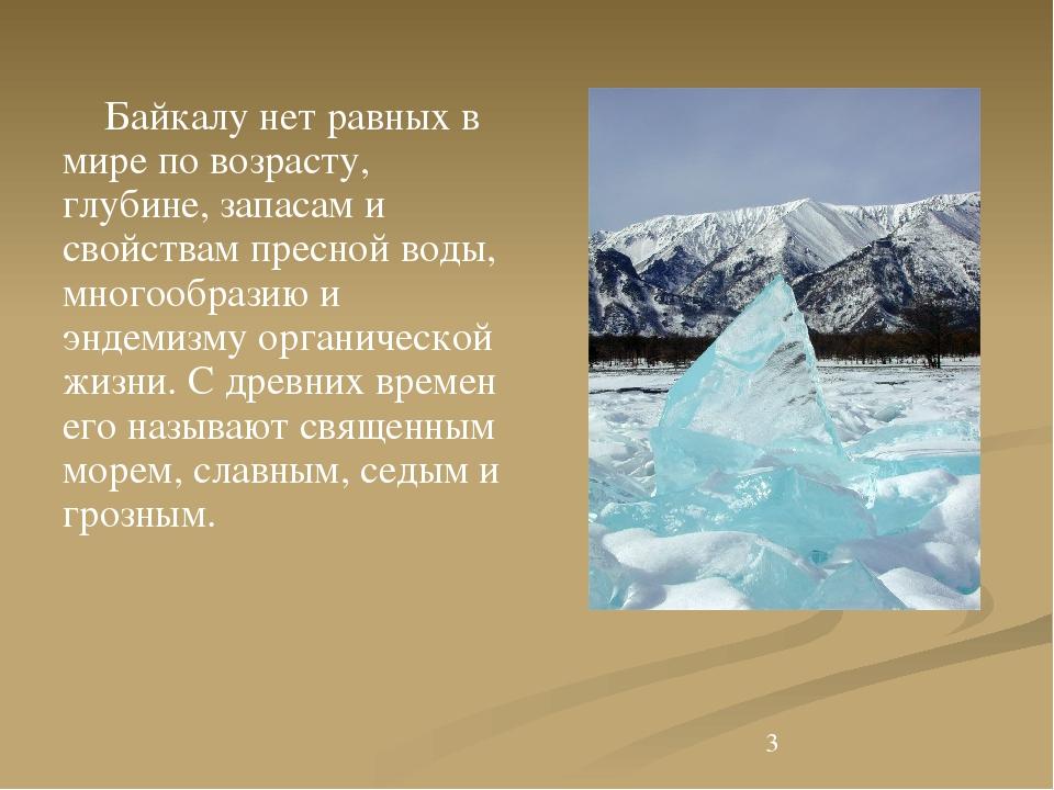 Байкалу нет равных в мире по возрасту, глубине, запасам и свойствам пресной...