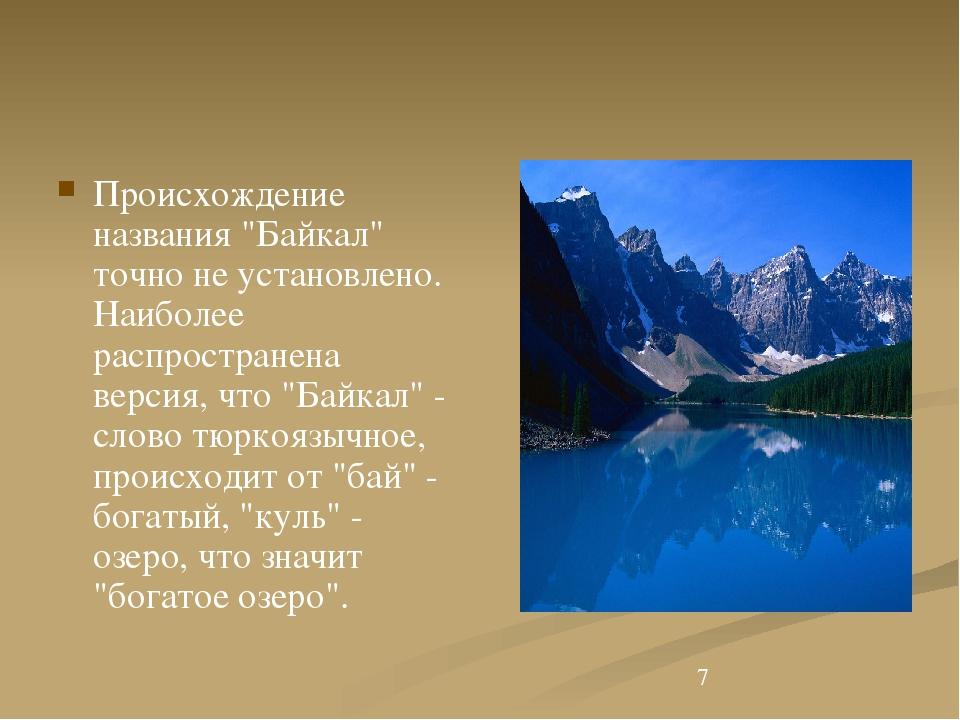 """Происхождение названия """"Байкал"""" точно не установлено. Наиболее распространен..."""