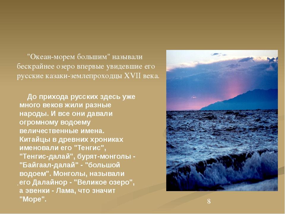 """""""Океан-морем большим"""" называли бескрайнее озеро впервые увидевшие его русски..."""