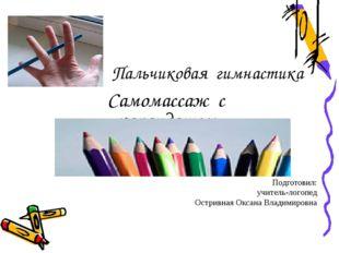 Пальчиковая гимнастика Самомассаж с карандашом Подготовил: учитель-логопед Ос