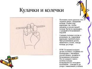 Кулачки и колечки Положить кисть руки на стол ладонью вверх, выпрямив пальцы.